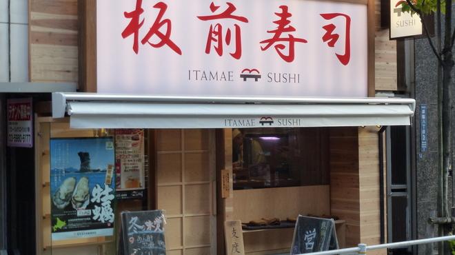 板前寿司  - 外観写真: