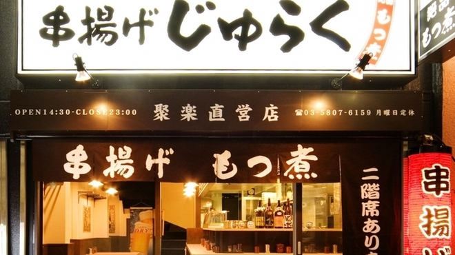 串揚げ じゅらく - 内観写真:下町の串揚げ屋