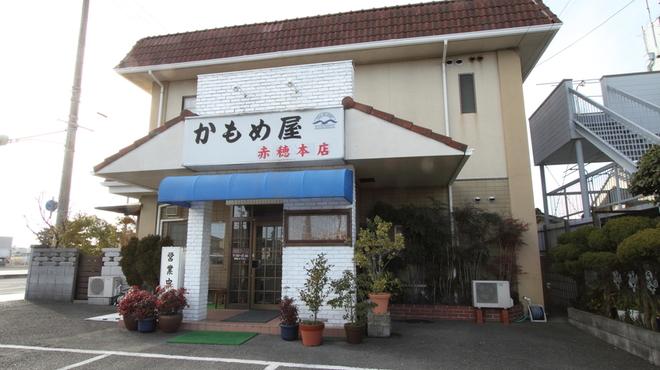 かもめ屋 - 外観写真:昭和三十八年創業の老舗です。