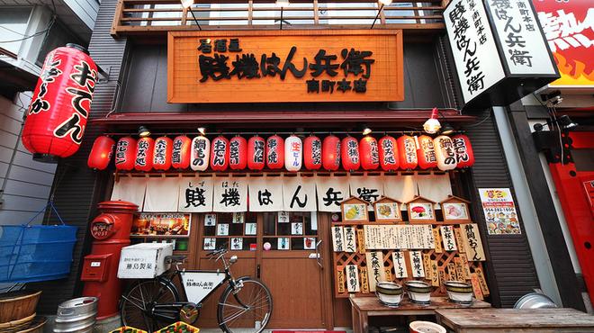 賤機はん兵衛 - 内観写真:静岡のご当地グルメと美味しいお酒をお楽しみ下さい
