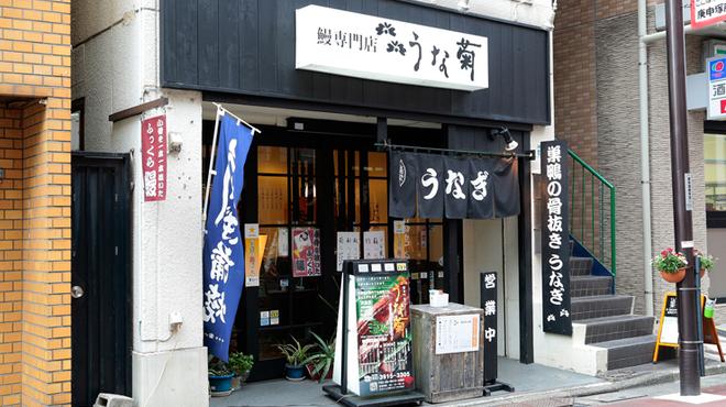 うな菊 - 内観写真:38年続く老舗のうなぎ店には4世代通い続けるお客様もいます