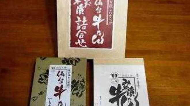 牛たん一福 - 料理写真: