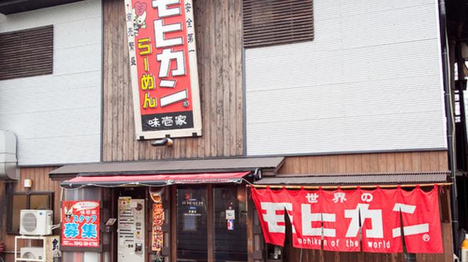 味壱家 - 外観写真:「いらっしゃいませ」という威勢の声が響きわたるお店。