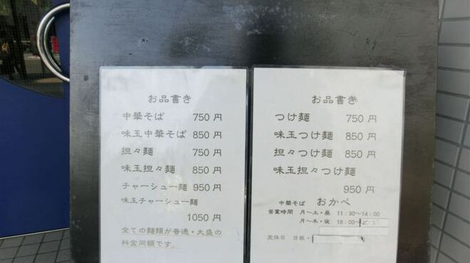 中華そば おかべ - 料理写真: