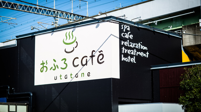 おふろcafe utatane(オフロカフェ ウタタネ) - 加茂宮(カフェ)の写真2