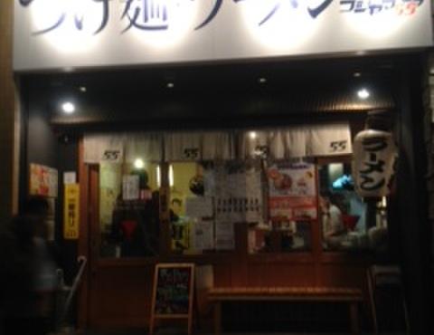 フジヤマ55 - 内観写真:名鉄東岡崎駅北口出てすぐです!!