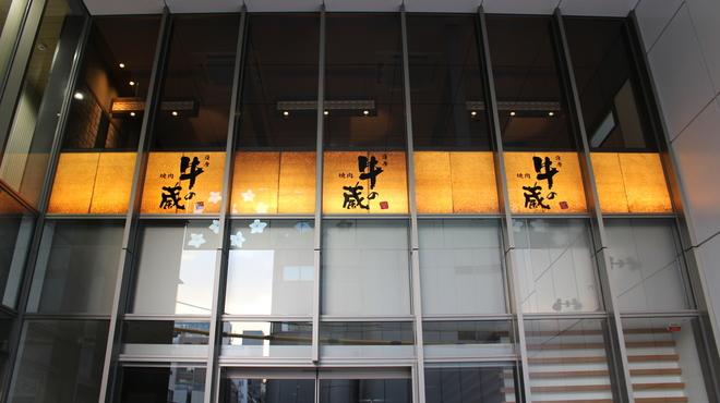 薩摩牛の蔵 - 外観写真:鹿児島銀行さんのビルの2階です