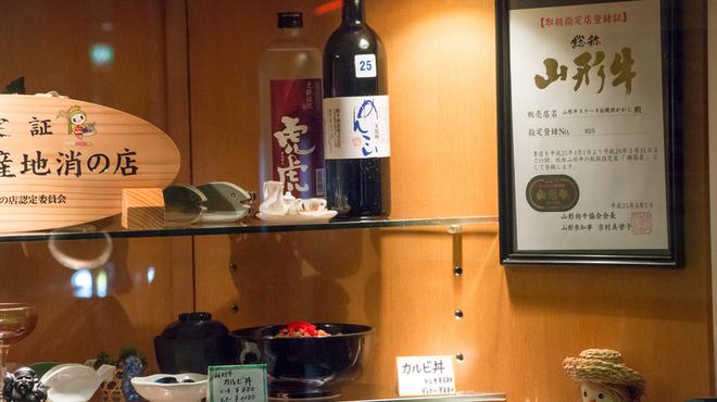 山形牛ステーキ&焼肉 かかし - 内観写真:山形産のワインも取り揃えております。