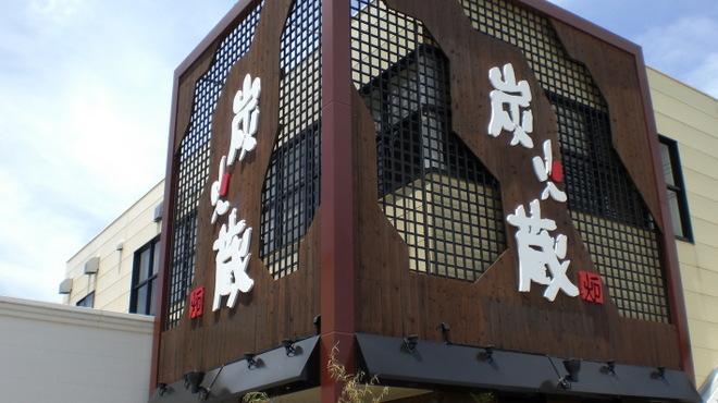 炭火蔵 - 外観写真: