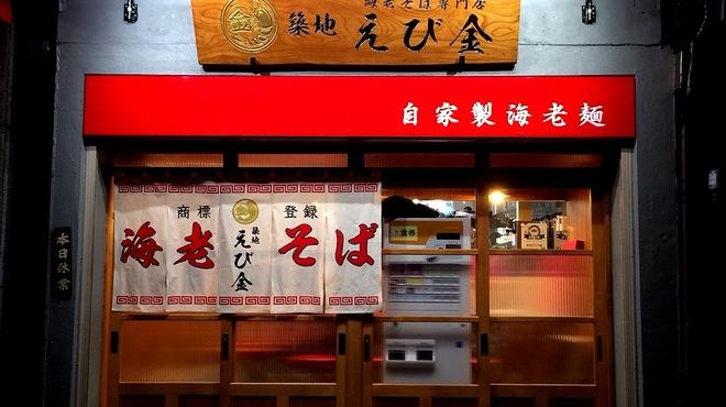 築地 えび金 - 外観写真:大きな木看板と手染めの江戸のれんでお客様をお出迎えいたします。