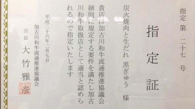 黒ぎゅう - その他写真:加古川和牛取扱店指定証をいただきました!