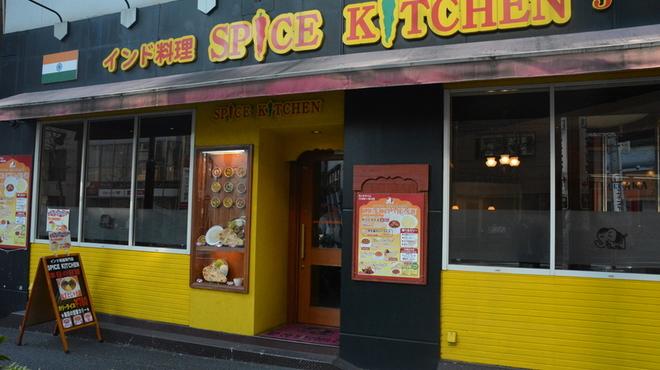 SPICE KITCHEN3 - 内観写真:店外です。立地もよく手軽にご利用できます