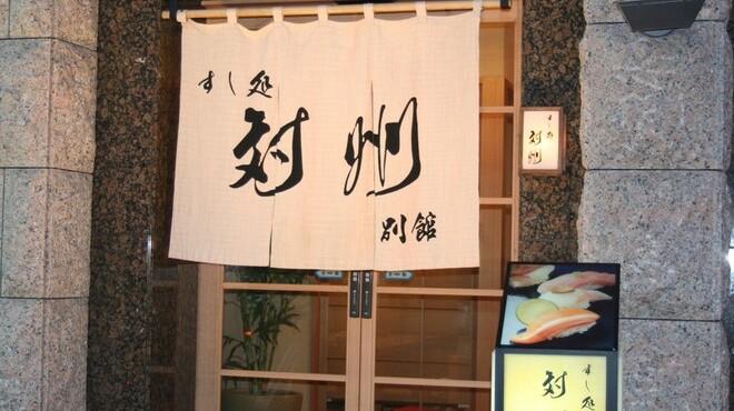 鮨九 - メイン写真: