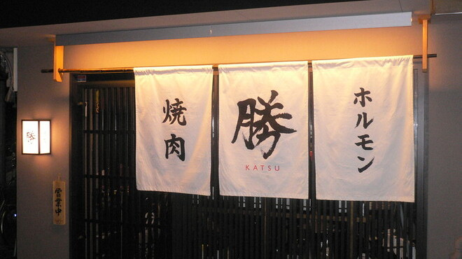 焼肉 勝 - メイン写真: