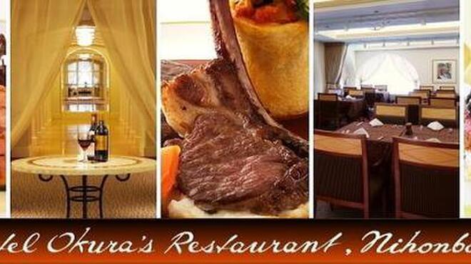ホテルオークラ レストラン ニホンバシ - メイン写真: