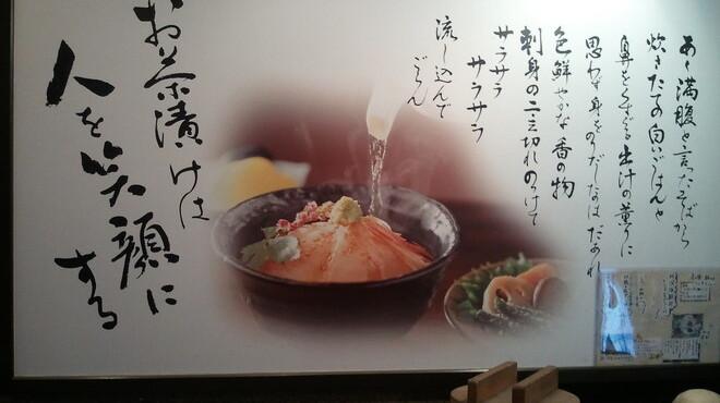金の穂銀の水 - メイン写真: