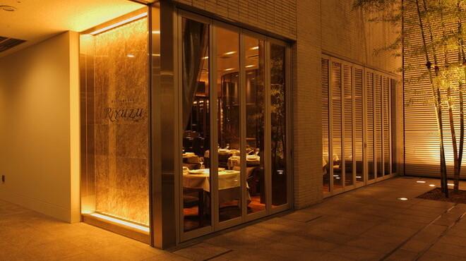 レストラン リューズ - メイン写真: