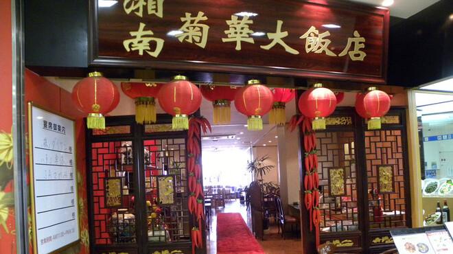 湘南菊華大飯店 - メイン写真: