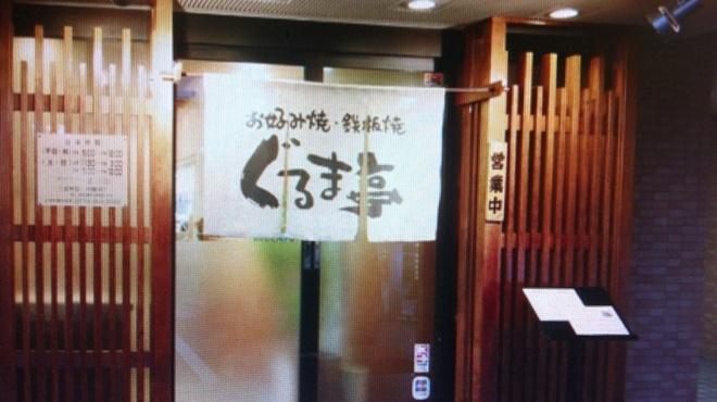 ぐるま亭 - メイン写真: