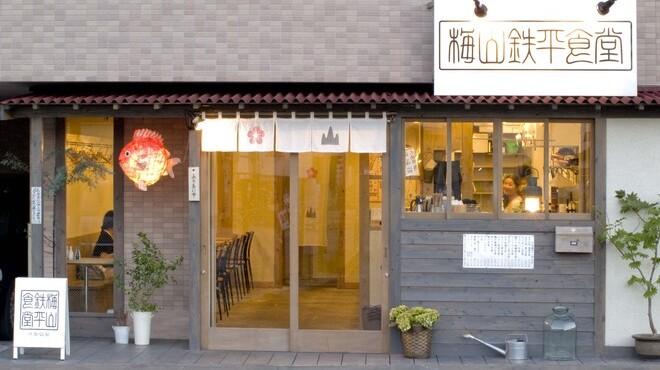 梅山鉄平食堂 - メイン写真: