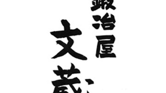 鍛冶屋 文蔵 - メイン写真: