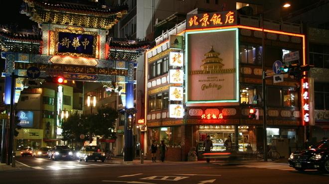 横浜中華街 北京飯店 - メイン写真: