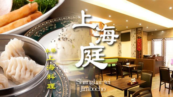 上海庭 - メイン写真: