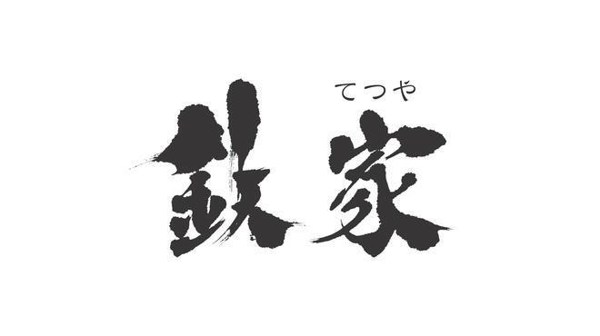 鉄家 - メイン写真: