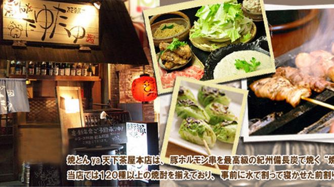 焼とんyaたゆたゆ - メイン写真: