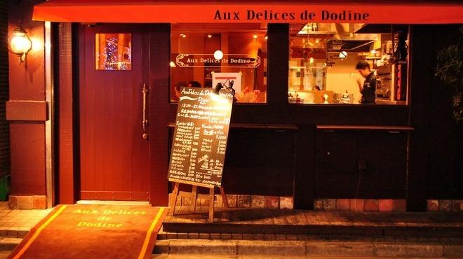 Aux delices de dodine - メイン写真: