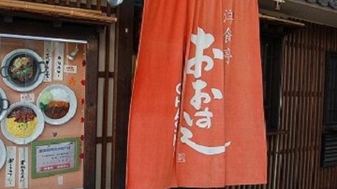 洋食亭 おおはし - メイン写真: