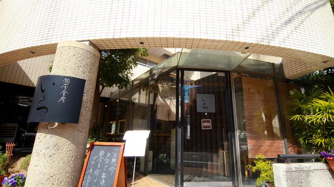 酒菜食房いち - メイン写真: