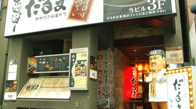 串かつ だるま - メイン写真: