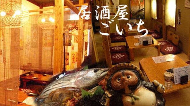 居酒屋 ごいち - メイン写真: