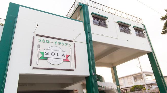 SOLA - メイン写真: