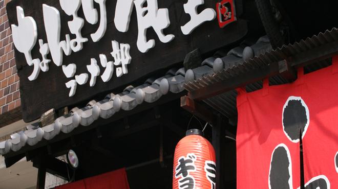 ちょんまげ食堂 ラーメン部 - メイン写真: