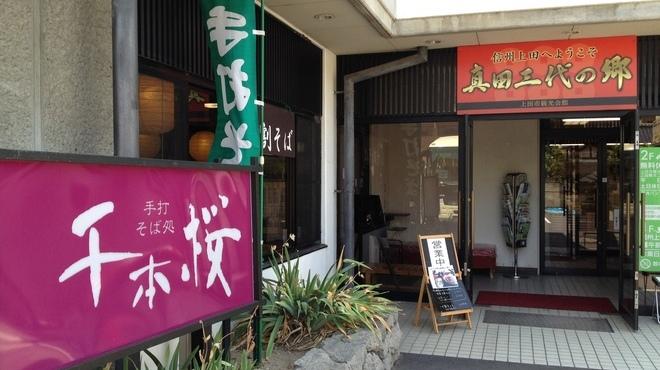 千本桜 - メイン写真: