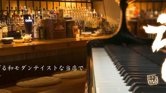 和家 えん - メイン写真: