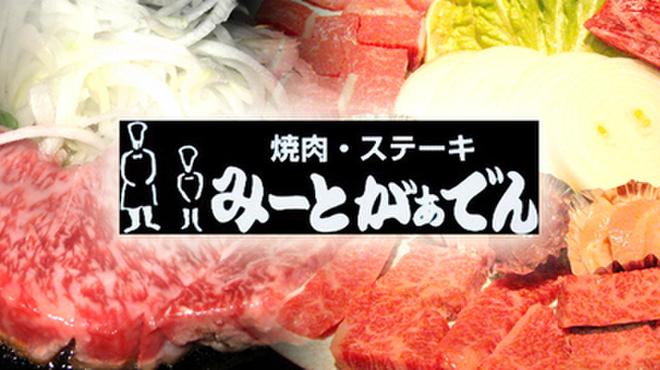 焼肉・ステーキ みーとがぁでん - メイン写真: