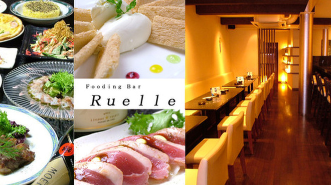 Fooding Bar Ruelle堂山 - メイン写真: