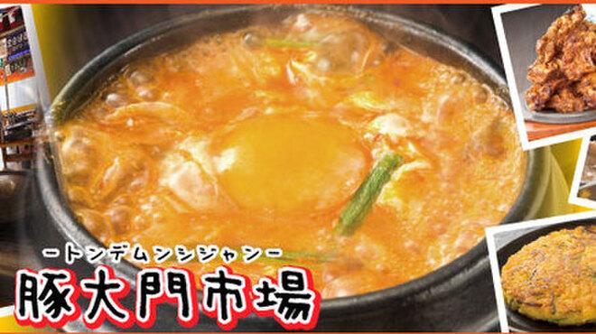 韓国屋台 豚大門市場 - メイン写真: