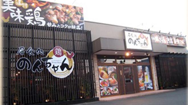 鶏のんちゃん - メイン写真: