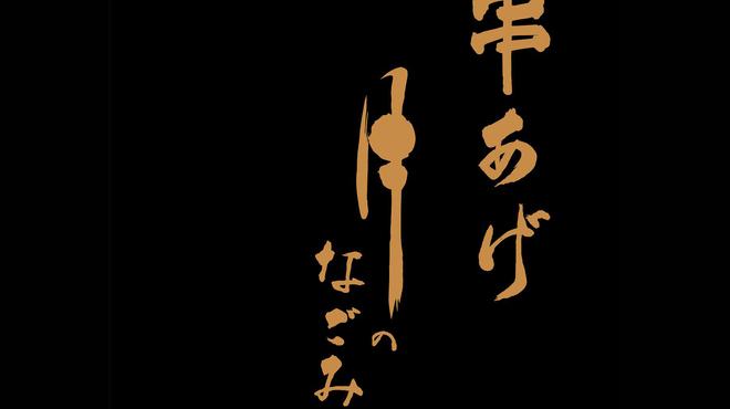 串揚げ 月のなごみ - メイン写真: