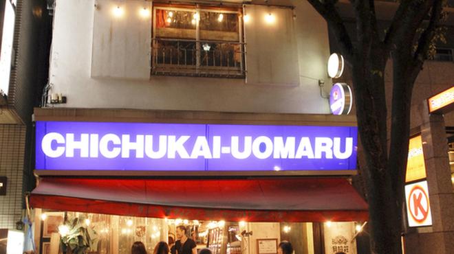 CHICHUKAI UOMARU - メイン写真: