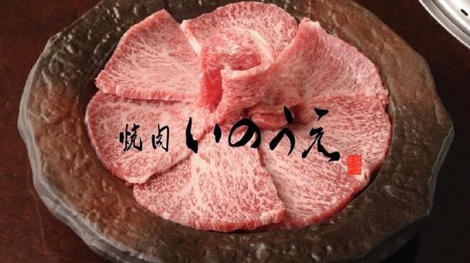 焼肉 いのうえ - メイン写真: