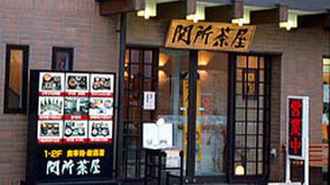 関所茶屋 - メイン写真: