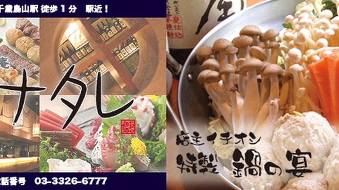 地鶏酒肴庵 ハナタレ - メイン写真: