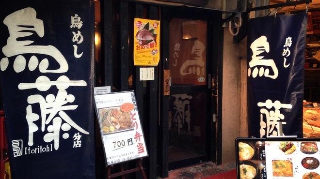 鳥めし 鳥藤分店 - メイン写真: