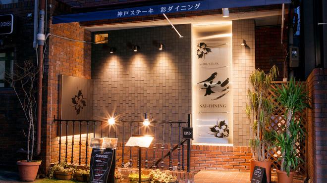 神戸牛ステーキ彩ダイニング - メイン写真: