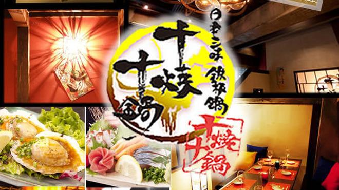十焼十鍋 - メイン写真: